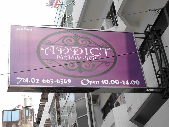 ADDICT massageの写真