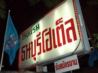 Tongburi Hotel Image