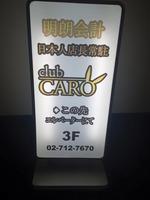 Club CARO(3F)の写真