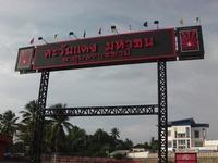 Tawan Daeng Image