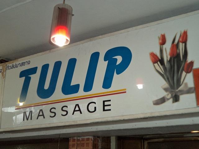 tulip thai sexiga maskeradkläder