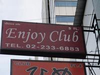Enjoy(5F) Image