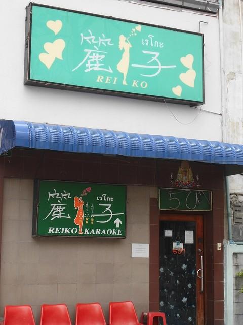 Reiko Image