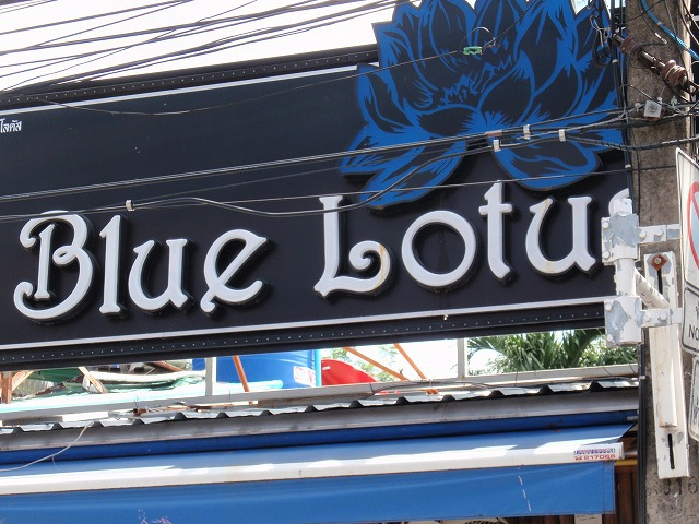 stockholm thailand blue lotus massage