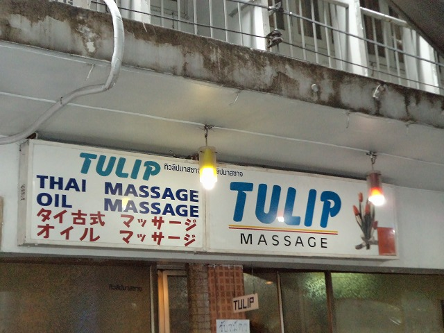 linly thaimassage tulip thai