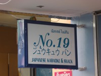 No.19の写真