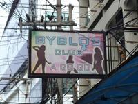 Biblos Club Image