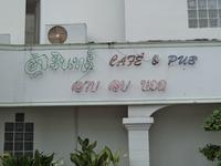 Ping Phayom Hotel Image