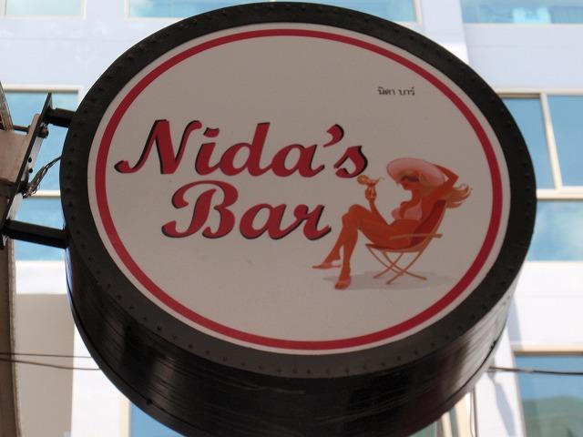 Nida's Bar Image