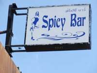 Spicy Barの写真