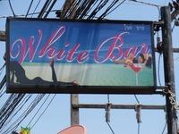 White Bar の写真