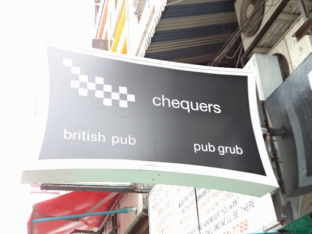 chequers の写真