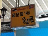 NAN'S BAR の写真