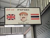 PAPAS british Barの写真