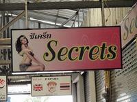 Secrets の写真