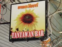 TANTAWAN BARの写真