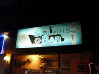 SAILERS BARの写真