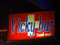Vicky Bar の写真