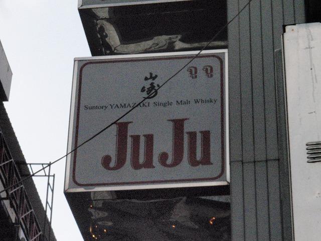 JuJuの写真
