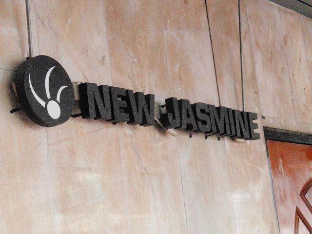 NEW JUSMINEの写真