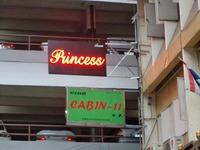 Princessの写真