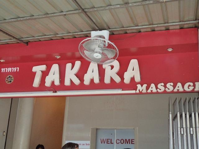 TAKARA MASSAGE Image