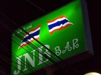 JNB BAR の写真
