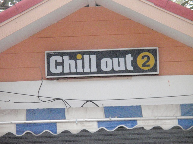 Chill Out 2の写真