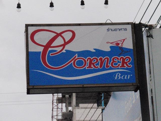 Corner Barの写真