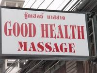 GOOD HEALTH MASSAGE の写真