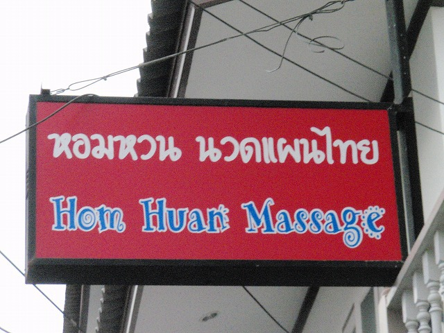 Hom Huan massageの写真