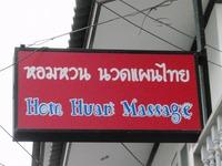Hom Huan massageの写真