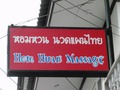 Hom Huan massageのサムネイル