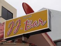 JJ& Bar の写真