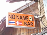 NO NAME BARの写真