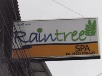 Paintree SPAの写真