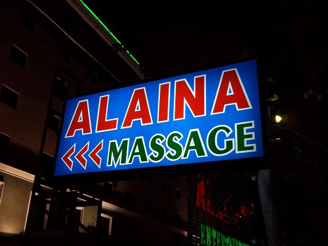 ALAINA MASSAGEの写真