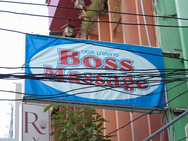 BOSSの写真