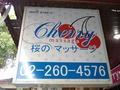 Cherry のサムネイル