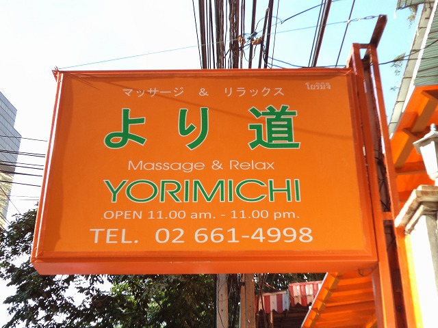 YORIMICHI Image