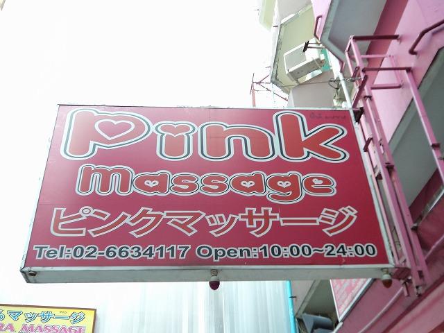 Pink massageの写真