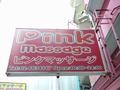 Pink massage Thumbnail