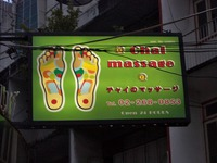 CHAI MASSAGE  Image