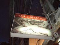LISA'S MASSAGE の写真