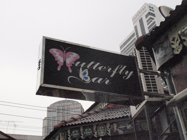 Butterfly Bar Image