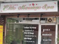 AYAKA Massageの写真
