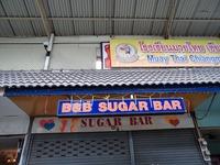 B&B SUGAR BARの写真