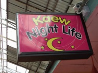 Kaew Night Lifeの写真
