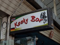 Kooky Barの写真