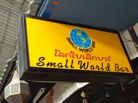 Small World Barの写真